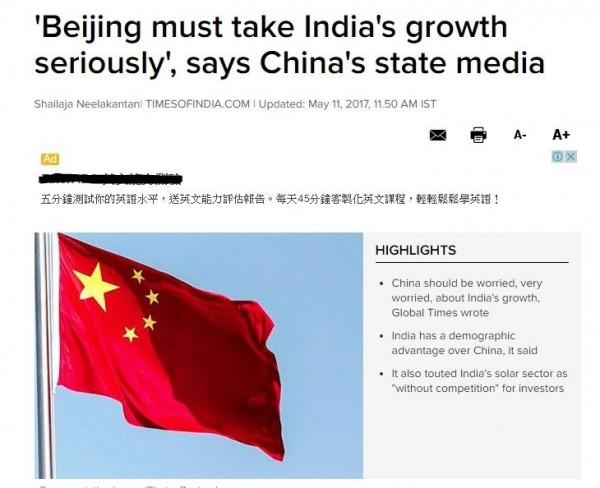 印度媒體引述中國官媒報導,北京應該當心印度的崛起。(圖擷自印度時報)