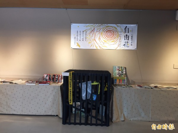 文化局和賴和基金會在縣立圖書館舉辦「追尋自由年代」書展。(記者張聰秋攝)