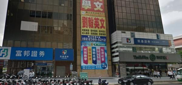 台北市教育局今日下午召開記者會時表示,從法律上來說「台北市根本沒有劉毅補習班」。(圖擷取自Google Map)