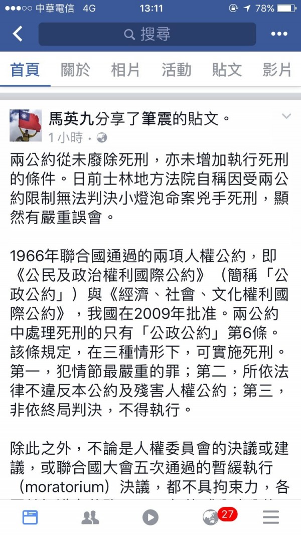 「小燈泡案」兇手未被判死刑引發議論,前總統馬英九今在臉書上貼文表示,兩公約從未廢除死刑,法院自稱因受兩公約限制無法判決兇手死刑,顯有嚴重誤會。(擷自馬英九臉書)