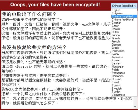 簡體中文版的病毒勒索信。(圖擷取自微博)