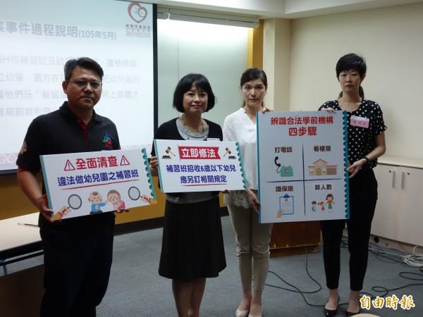 靖娟兒童安全文教基金會呼籲政府對補習教育招收6歲以下幼兒要另訂規範管制。(記者吳柏軒攝)