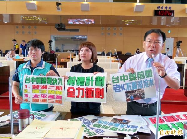 民進黨議員謝志忠、蔡雅玲、張玉嬿(由右至左)要求市府力爭前瞻計畫。(記者張菁雅攝)