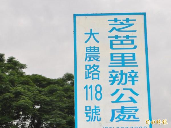 中壢區芝芭里曾當選全台特別地名第2名。(記者李容萍攝)