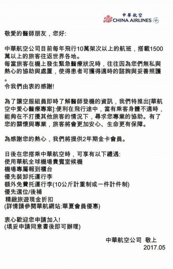 醫師楊斯棓在臉書上PO出一張流傳在朋友圈的華航廣告。(圖擷取自楊斯棓臉書)