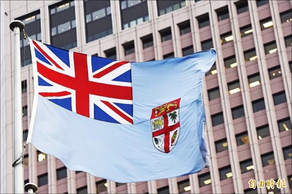 ▲斐濟駐台代表處已於上週撤離台灣,它位於台北世貿中心國際貿易大樓內的辦公室也已清空,只留下大樓廣場上的斐濟國旗。(記者陳志曲攝)