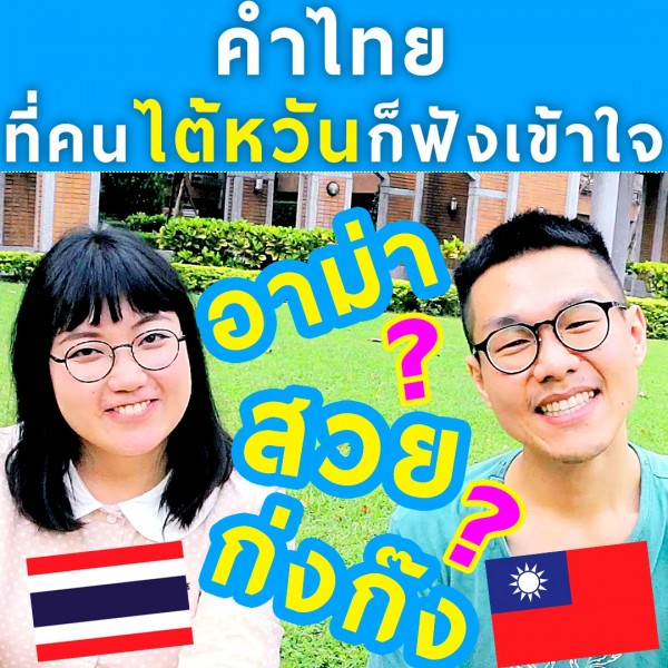 臉書粉絲專頁เจ๋อโบ กวนจีน分享了台語與泰語的共通性,沒想到竟然意外的多!(圖片由facebook@เจ๋อโบ กวนจีน授權)