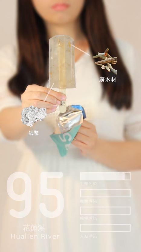 用各種台灣污水製成的冰棒,裡面包著菸蒂、廢魚網等各種不同的「內餡」,一點也不可口。(圖擷自100%純污水製冰所臉書)