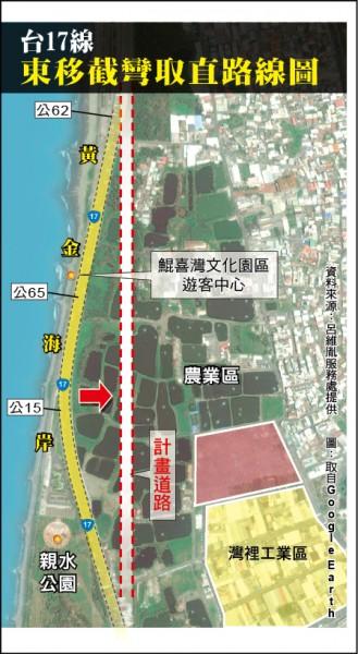 台17線東移路線圖