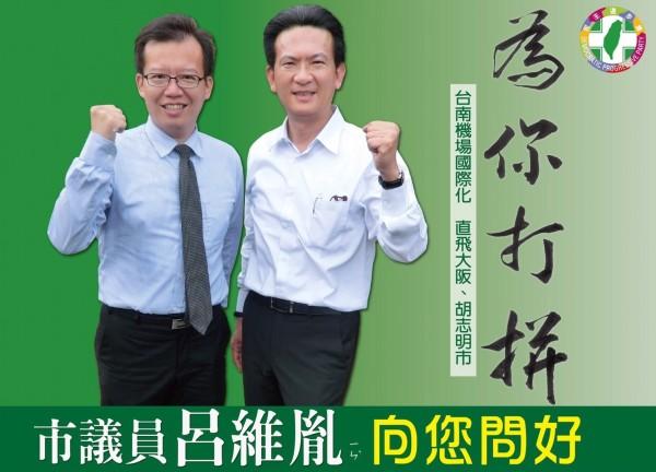 民進黨內市長初選群雄並起,立委林俊憲雖未鬆口,但和黨籍議員的合照看板早已掛起。(記者唐在馨翻攝)