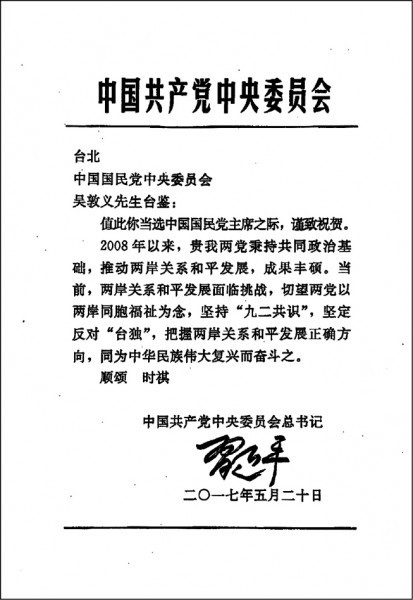 習近平賀吳敦義當選主席電文。(國民黨提供)