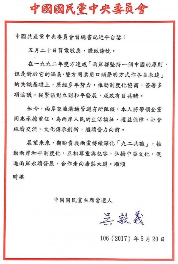 吳敦義回覆習近平賀電文。(國民黨提供)