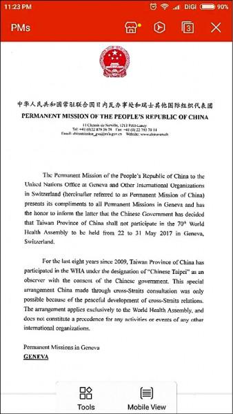 中國日前致函各國常駐日內瓦代表團,內容聲稱「中國政府決定『中國台灣省』不應參加這次於瑞士日內瓦舉行之第七十屆世界衛生大會」。(特派記者呂伊萱翻攝)