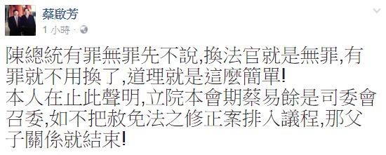 蔡啟芳今天在臉書上表示,「本人在此聲明,立院本會期蔡易餘是司委會召委,如不把赦免法之修正案排入議程,那父子關係就結束!」(翻攝自蔡啟芳臉書)