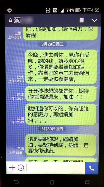 警官妻子每天傳訊息給丈夫,為他加油打氣。(記者張軒哲翻攝)