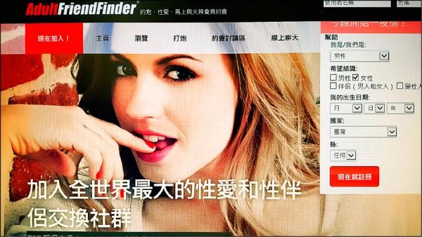 警方調查,曾男於2014年透過Adult Friend Finder成人交友網站,認識當時剛滿14歲的少女。(取自網路)