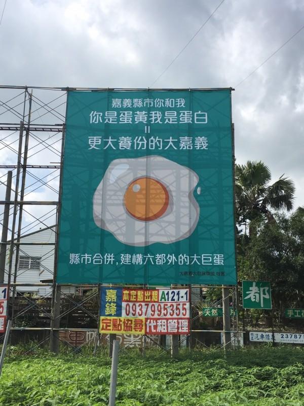 嘉義市區出現支持縣市合併的廣告看板。(記者林宜樟翻攝)