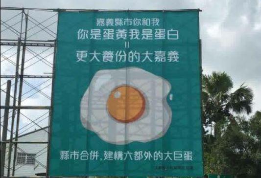 嘉義市出現多個架在路邊的看板,看板上面寫「縣市合併,建構六都外的大巨蛋」等字句,似乎呼籲嘉義縣市合併。(圖截自「綠豆嘉義人」臉書)