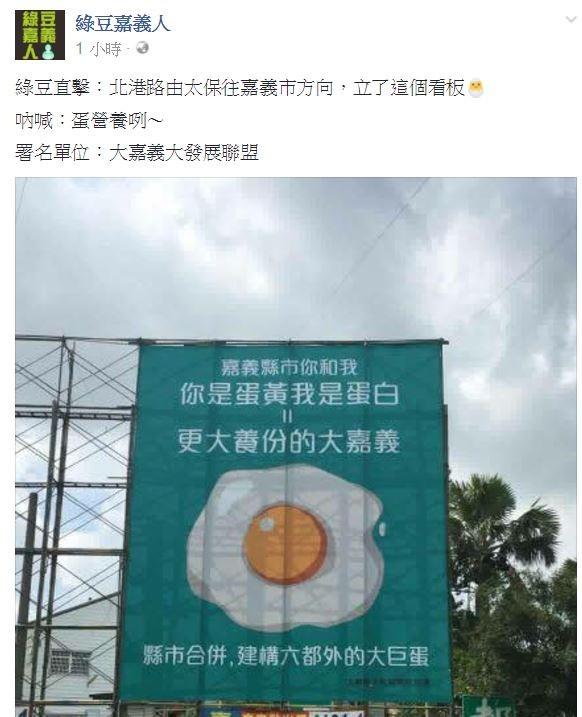 看板上寫到「嘉義縣市你和我,你是蛋黃,我是蛋白,等於更大養分的大嘉義」(圖截自「綠豆嘉義人」臉書)