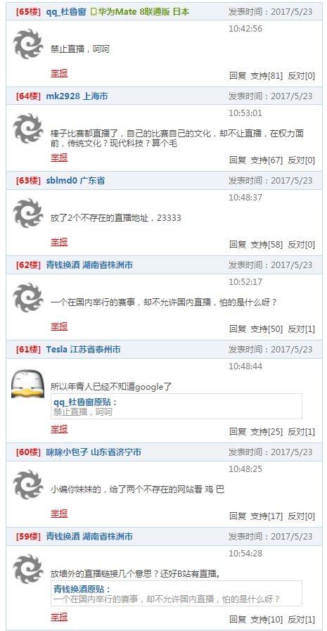 許多中國網友在網路上崩潰,並且抱怨中媒貼了兩個「打不開」的網址。(圖擷取自中國網站)