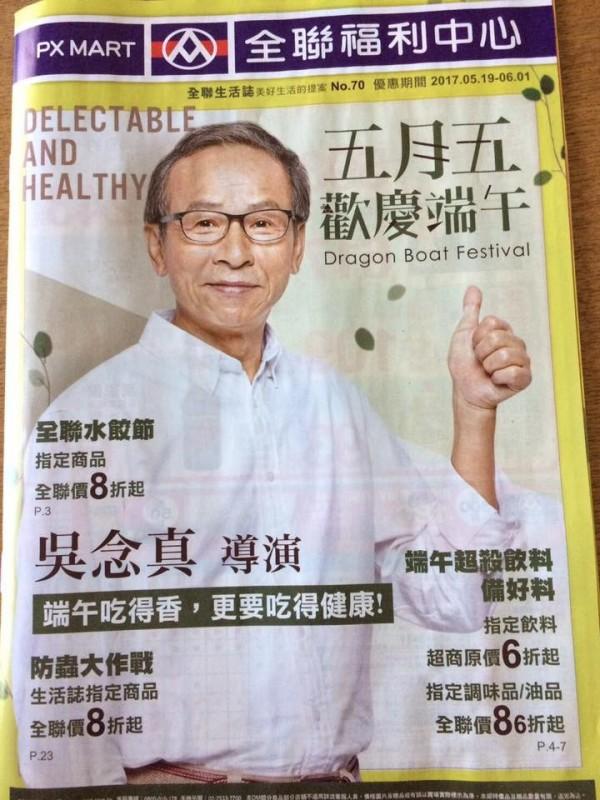 導演吳念真暗諷全聯福利中心擅用他的照片作為DM封面。(圖擷取自吳念真臉書)