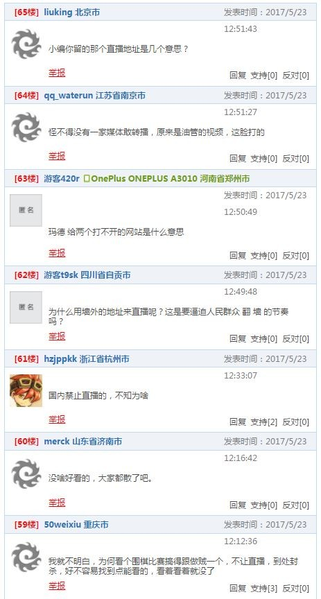 AlphaGo與中國棋王的圍棋對戰,中國國內卻看不到。(圖擷取自中國網站)