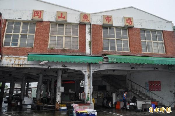 岡山魚市場興建至今已有半世紀,由於建物結構老化,多處水泥脫落,遷建工程刻不容緩。(記者蘇福男攝)
