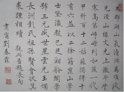 劉春霖書法字跡工整,堪比像印刷一樣。(圖擷取自中國網)