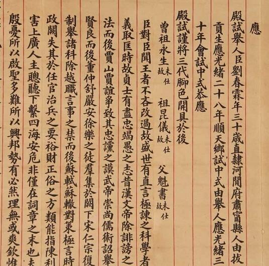 劉春霖的殿試答卷。(圖擷取自中國網)