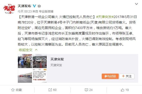 天津市當局在今天凌晨指出,經過消防官兵的搶救,火勢已有效控制,無人傷亡,事故原因還要調查。(圖擷取自微博)