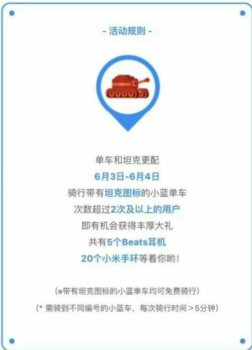 中國「小藍單車」在6月4日推出活動,只要使用者找到並騎乘帶有坦克圖案的小藍單車兩次以上,就可抽獎,大膽的行徑讓各界網友不免為這家公司捏把冷汗。(圖擷自百度貼吧)
