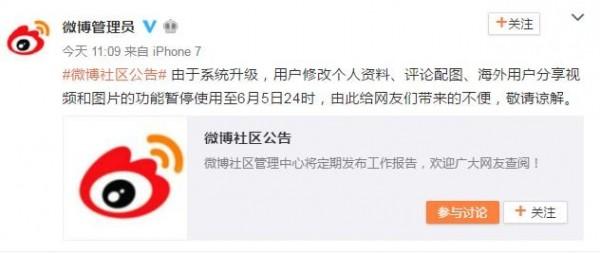 中國微博在六四期間,暫停用戶多種功能。(圖擷自微博)