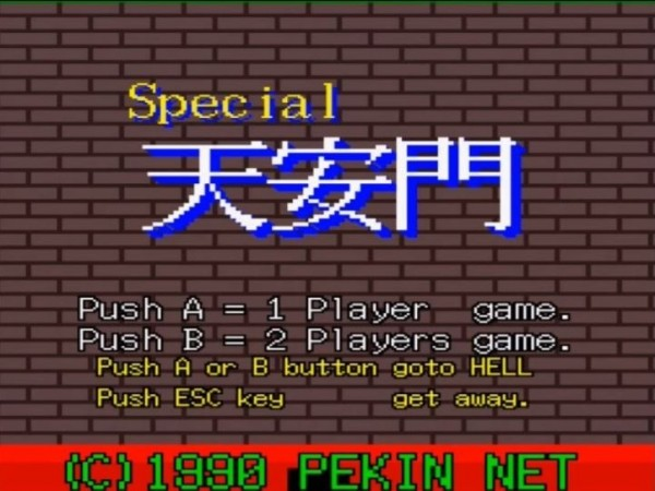 《SPECIAL 天安門》遊戲畫面(翻攝自Youtube)