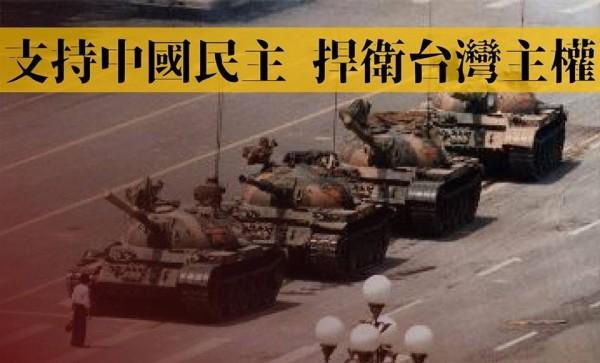 立委黃國昌在臉書表示,紀念六四,除了支持中國的人權發展,更在於捍衛台灣的民主自由。(圖擷自「黃國昌」臉書)