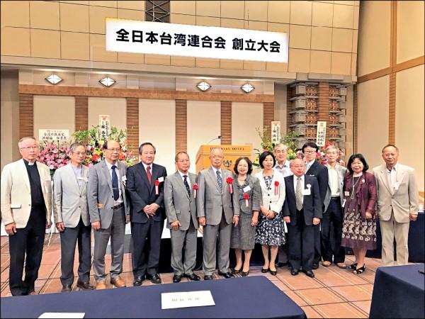 在日台灣人僑社所連合組成的「全日本台灣連合會」四日在東京成立。(駐日特派員張茂森攝)