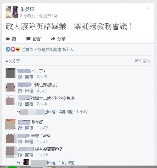 政治大學學生會長朱晏辰指出,今日教務會議上通過提案,擬廢除英語畢業門檻,但後續仍待校務會議過關才定案。(圖取自臉書)