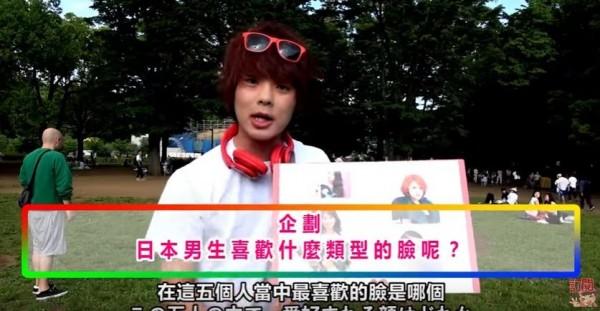 三原慧悟調查日本男生喜歡的台灣女藝人。(圖取自YouTube)
