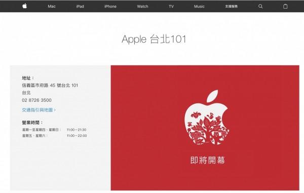 「有閒來坐」台灣第一家 Apple 直營店,坐落台北101。(記者陳炳宏翻攝蘋果官網)
