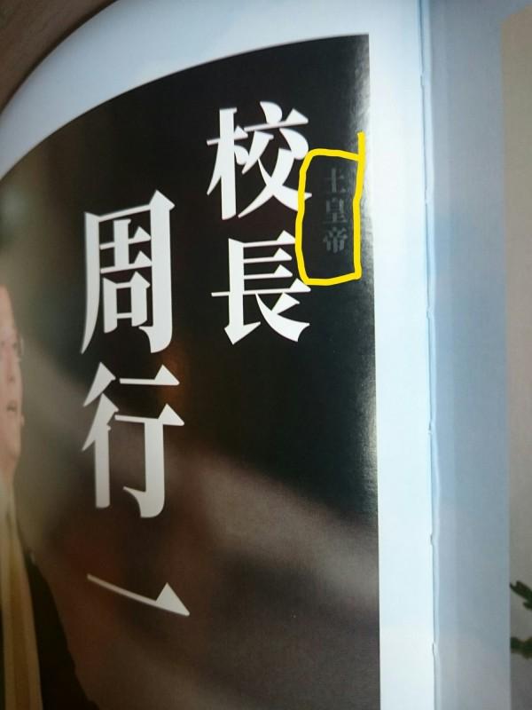 政治大學今年的畢業紀念冊中,校長周行一被加註「土皇帝」3字,學生稱是無心之過的玩笑。(取自黑特政大臉書)