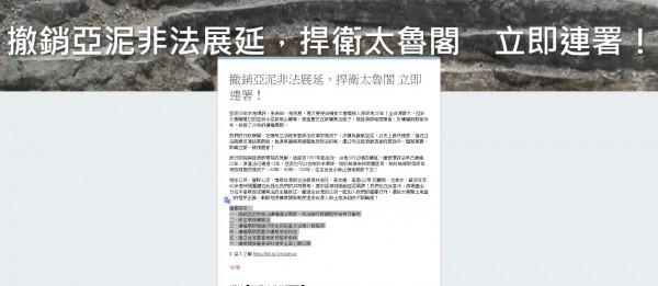 環保團體地球公民基金會3月在網路上發起的「撤銷亞泥非法展延連署」,連署人數激增。(圖擷取自連署網站)