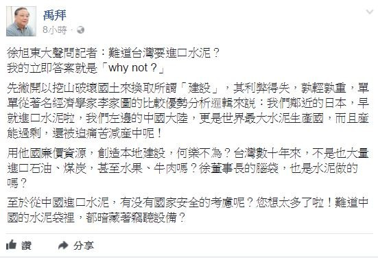 杜紫宸表示,對於進口水泥的立即答案就是「why not ?」(翻攝自禹拜臉書)