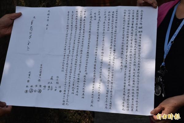 鬮書內文提及的「樹木」,指的就是芒果樹。(記者蘇福男攝)