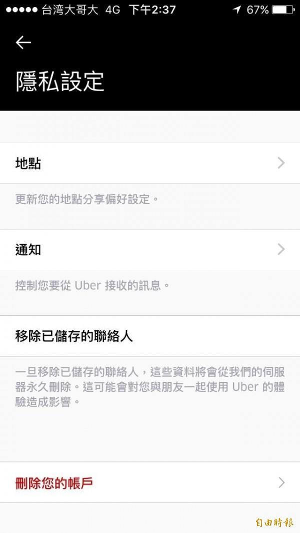 Uber今日宣布提供多項隱私設定,民眾可自己刪除帳戶(記者鄭瑋奇攝)