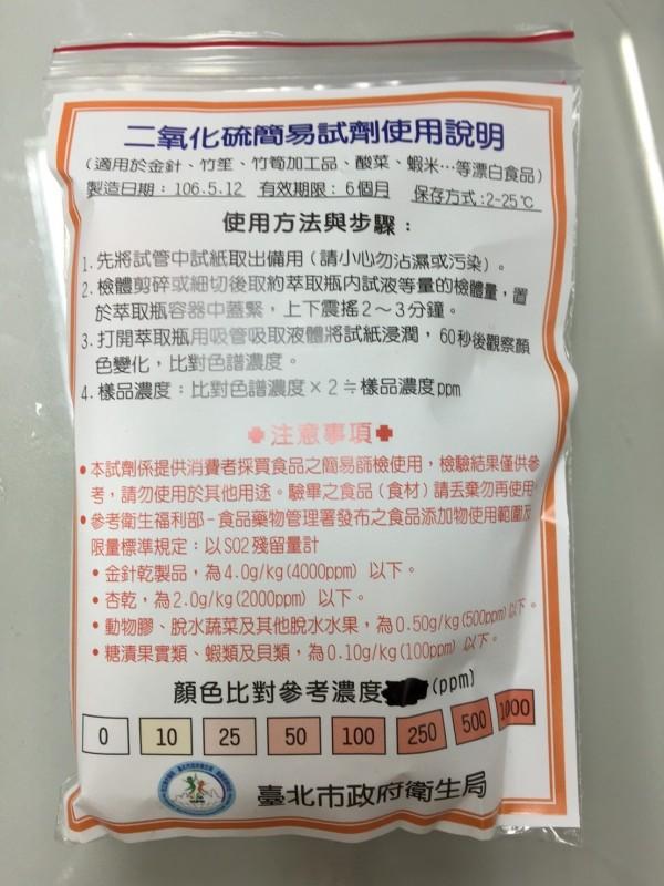 北市衛生局已責成台北農產公司即日起加強豆芽菜二氧化硫快篩檢驗,如呈陽性反應,應立即禁止進場交易並通報衛生局抽樣檢驗確認。(台北市衛生局提供)