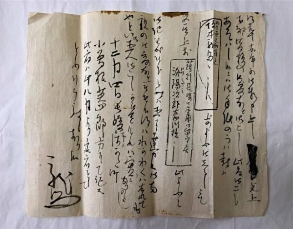 日本高知縣政府表示,發現了6張坂本龍馬的親筆書信正本,信中詳細描述維新志士與幕府間的戰爭。(翻攝網路)