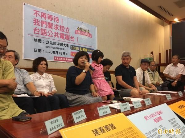 民團召開「不再等待!我們要求台語公共電視台」記者會。(記者楊淳卉攝)