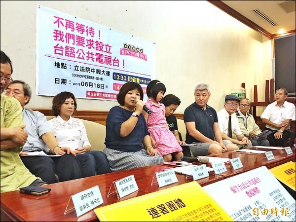 本土社團昨召開「不再等待!我們要求台語公共電視台」記者會。(記者楊淳卉攝)