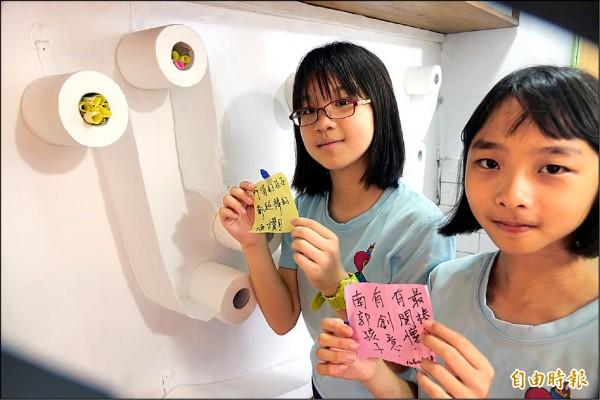 南郭國小師生設計衛生紙留言牆,把留言寫在便條紙,塞進衛生紙筒內。(記者劉曉欣攝)