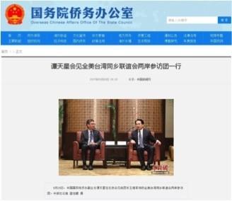 僑委王維率團訪中,成為中國國僑辦宣傳題材。(翻攝自中國國僑辦網站)