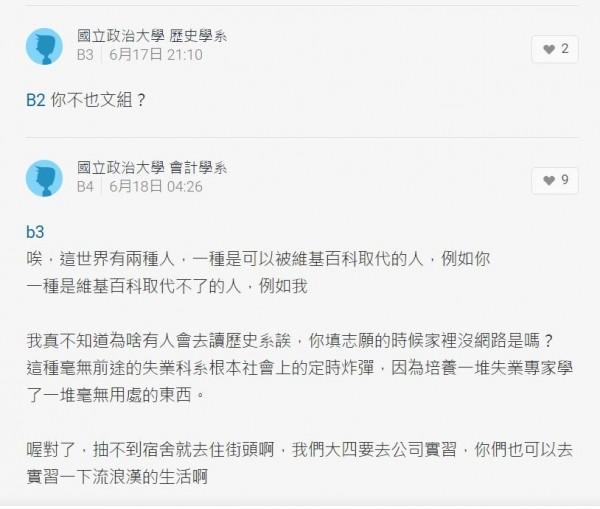 一名自稱是政大會計系的學生在網路發文,嗆歷史系將「被維基取代」,意外引發大批網友參加論戰。(圖擷自《Dcard》)